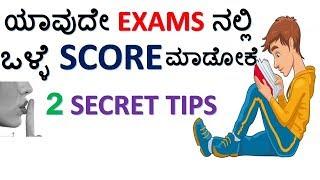 ಯಾವುದೇ EXAMs ನಲ್ಲಿ ಒಳ್ಳೆ MARKS ತೆಗೆಯೋಕೆ 2 SECRET ಸಲಹೆಗಳು|score good marks in any exams