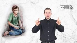 """""""Бог поругаем не бывает"""" - слайд-фильм для глухих и слабослышащих ( журнал Светильник №16 2017)"""