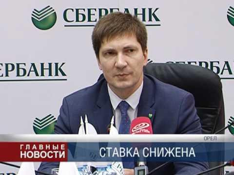 Процентные ставки по вкладам в Сбербанке России