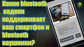 Какие bluetooth кодеки поддерживает ваш смартфон  bluetooth наушники или колонка?