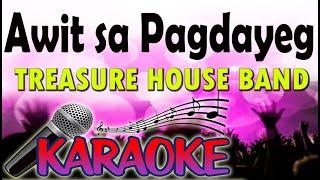 Awit Sa Pagdayeg [Treasure House] Karaoke Version | Minus One | Gospel Karaoke
