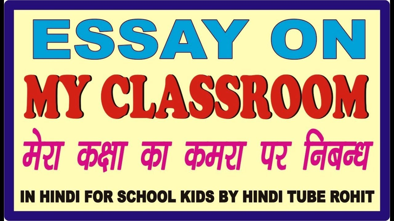 Proposal Argument Essay Topics Essay On My Classroom In Hindi For School Kids By Hindi Tube Rohit Examples Of An Essay Paper also Classification Essay Thesis Essay On My Classroom In Hindi For School Kids By Hindi Tube Rohit  Health Promotion Essays