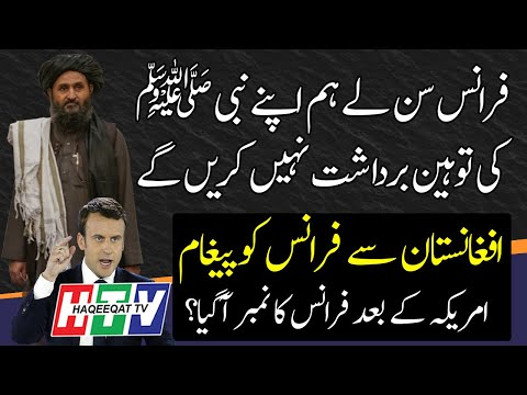 Haqeeqat TV: President Macron Should Take Back His Words as World is Against Him