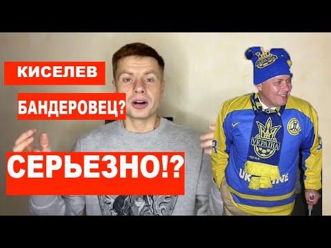 Киселев, ты - дешевая шлюха, - Гончаренко зашкваривает Киселева из Вести Недели. Совпадение?