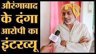Aurangabad दंगे में जेल गए Anil Singh ने बताया, क्यों हुआ था रामनवमी का दंगा?