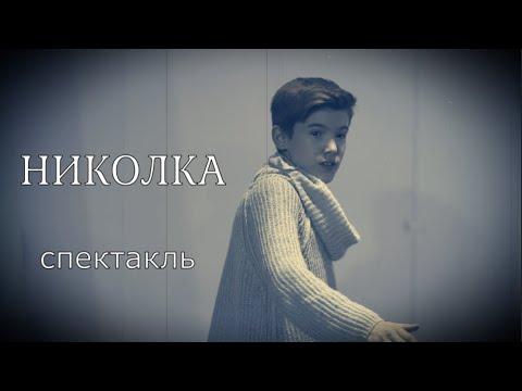 Рождественская история. НИКОЛКА. Н.С. Лесков. Православный спектакль.
