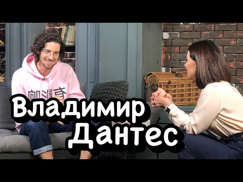 Владимир Дантес. 'Мне