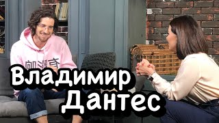 """Владимир Дантес. """"Мне наплевать, что меня считают альфонсом"""". Ходят слухи #23"""