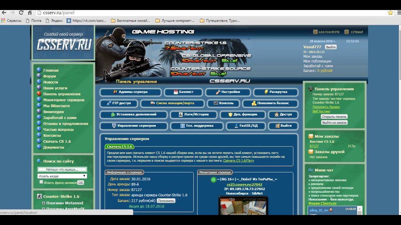 Веб хостинг на csserv бесплатный домен и хостинг первого уровня