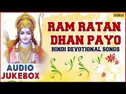 Ram Ratan Dhan Payo : Shree Ram Navami (राम नवमी) Special ~ Hindi Devotional Songs ||  Audio Jukebox
