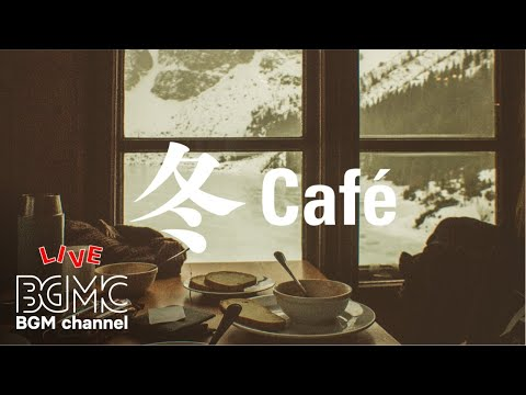 Winter Jazz Music - Smooth Cafe Bossa Music for Relaxing - 冬カフェBGM