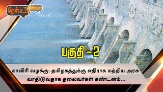 Nerpada Pesu 20-09-2017 Part 2-  Puthiya Thalaimurai tv Show