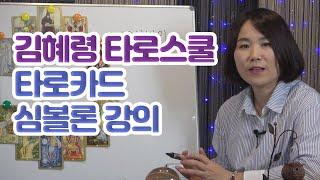 김혜령 타로스쿨 심볼론 타로 기초 과정 6강 맛보기 영상