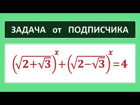 Задача от подписчика (sqrt(2+sqrt3))^x+(sqrt(2-sqrt3))^x=4