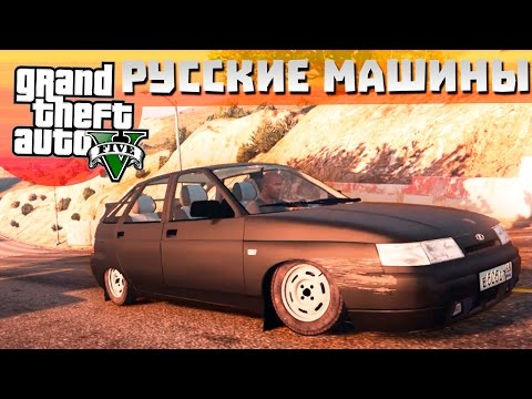 GTA 5 Моды: Четырка уезжает от поезда - погоня! (Русские машины)