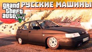 GTA 5 моды: ВАЗ 2112 - Русские Машины(GTA 5 моды & обзор модов GTA 5 здесь. Сегодня я вам покажу мод GTA 5 Русские Машины где мы будем кататься на ВАЗ..., 2015-09-22T16:16:35.000Z)