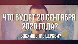 Что будет 20 сентября 2020г?