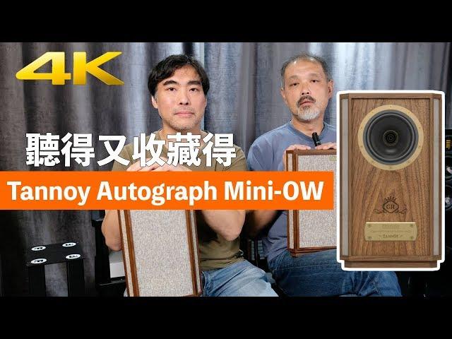 ?????? Tannoy Autograph Mini-OW