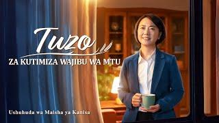 2020 Swahili Christian Testimony Video | Tuzo za Kutimiza Wajibu wa Mtu