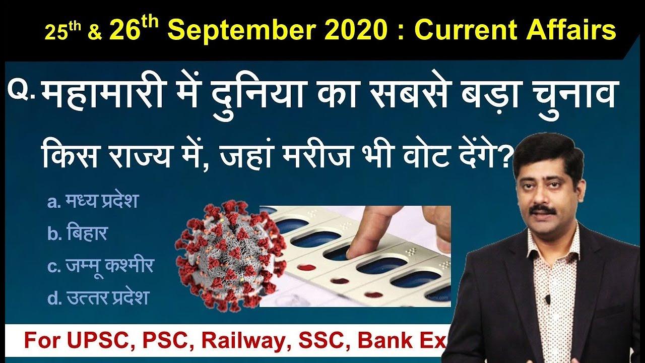 25 & 26 September करेंट अफेयर्स | Daily Current Affairs 2020 Hindi PDF details - Sarkari Job News