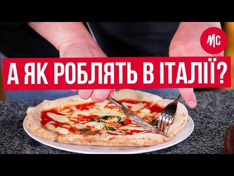 Как есть пиццу в ресторане