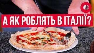 Как Правильно Есть Пиццу? | Признаки Хорошей Пиццы | Как Принято Есть Пиццу в Италии