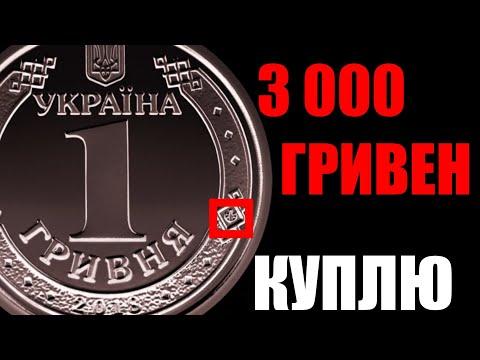 РЕДКАЯ 1 гривна 2018 года! КУПЛЮ за 3 000 ГРИВЕН!!!