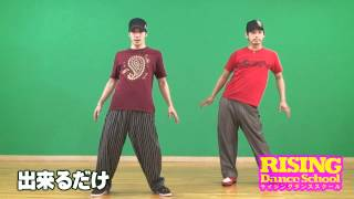 http://risingdance.jp/ ☆RISING Dance School(ライジング ダンススク...