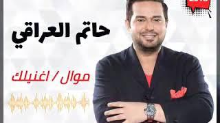 جديد الفنان حاتم العراقي 2020