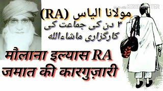 मौलाना इल्यास (RA) 3 दिन की जमात की कारगुज़ारी Maulana Ilyas RA