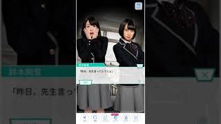 乃木恋 渡辺みり愛 彼氏ストーリー42.