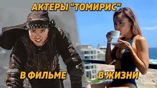"""Актеры """"Томирис"""" в фильме и в жизни"""