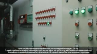 видео проектирование и строительство промышленных котельных