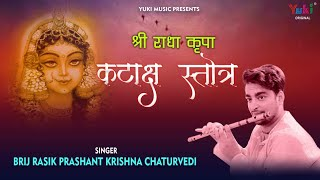 Shree Radha Kripa Kataksh Stotra 2020 | श्री राधा कृपा कटाक्ष स्तोत्र | Brij Rasik Prashant Krishna
