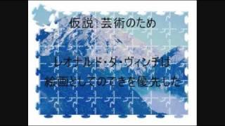レオナルド・ダ・ヴィンチの謎についての考察と仮説 https://sites.goog...
