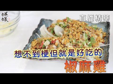 酸一點 辣一點 會比較好吃的椒麻雞 『FB直播精華5/14非泰式料理』 錵鑶聖凱師