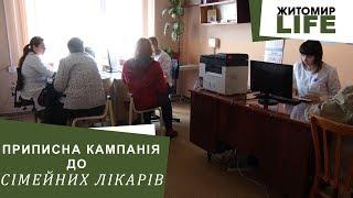 Як у Житомирі стартувала та проходить приписна кампанія пацієнтів до сімейних лікарів