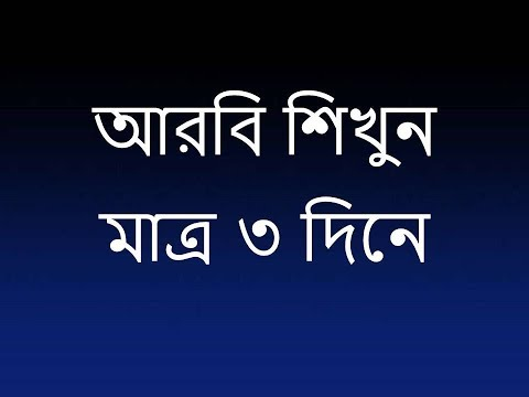Arabic To Bangla Word Meaning - Speak Arabic , Arbi To Bangal Vocabulary ,