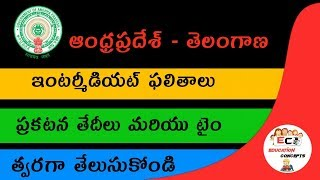 AP and Telangana Intermediate 1st Year and 2nd Year 2018 Results Dates    Education Concepts