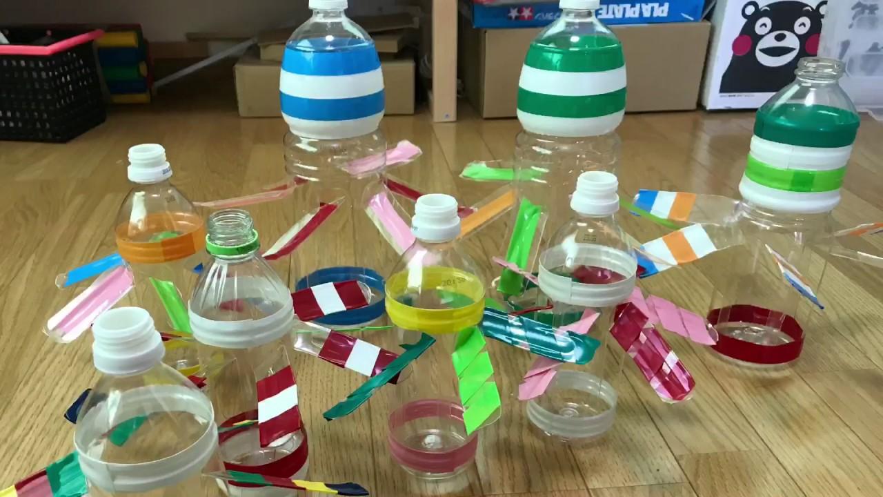 ペット ボトル 風車 の 作り方