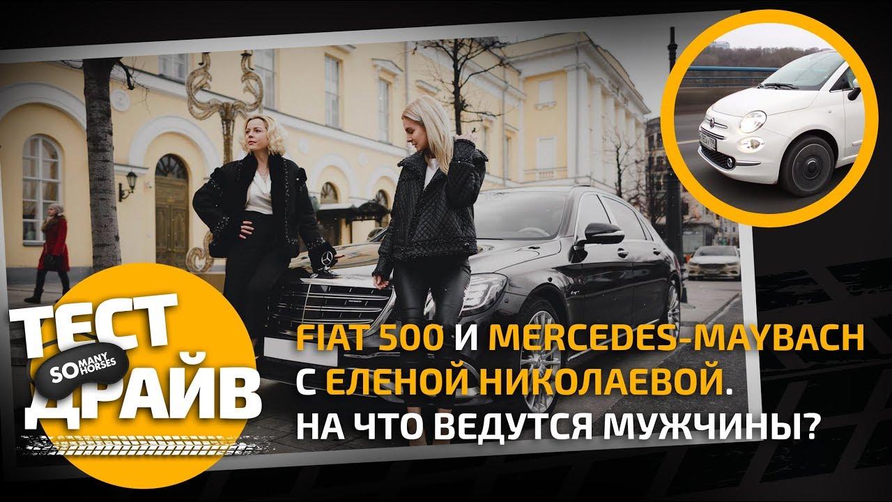 Тест-драйв Fiat 500 и Mercedes-Maybach. Ведутся ли парни на дорогие тачки?