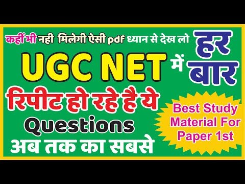 Ugc Net Study Material For Paper 1 In Hindi I Paper First Ugc Net Notes l  Cbse Net Solved Question