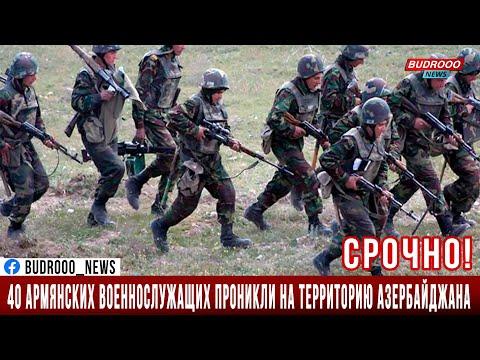 СРОЧНО! 40 армянских военнослужащих проникли на территорию Азербайджана