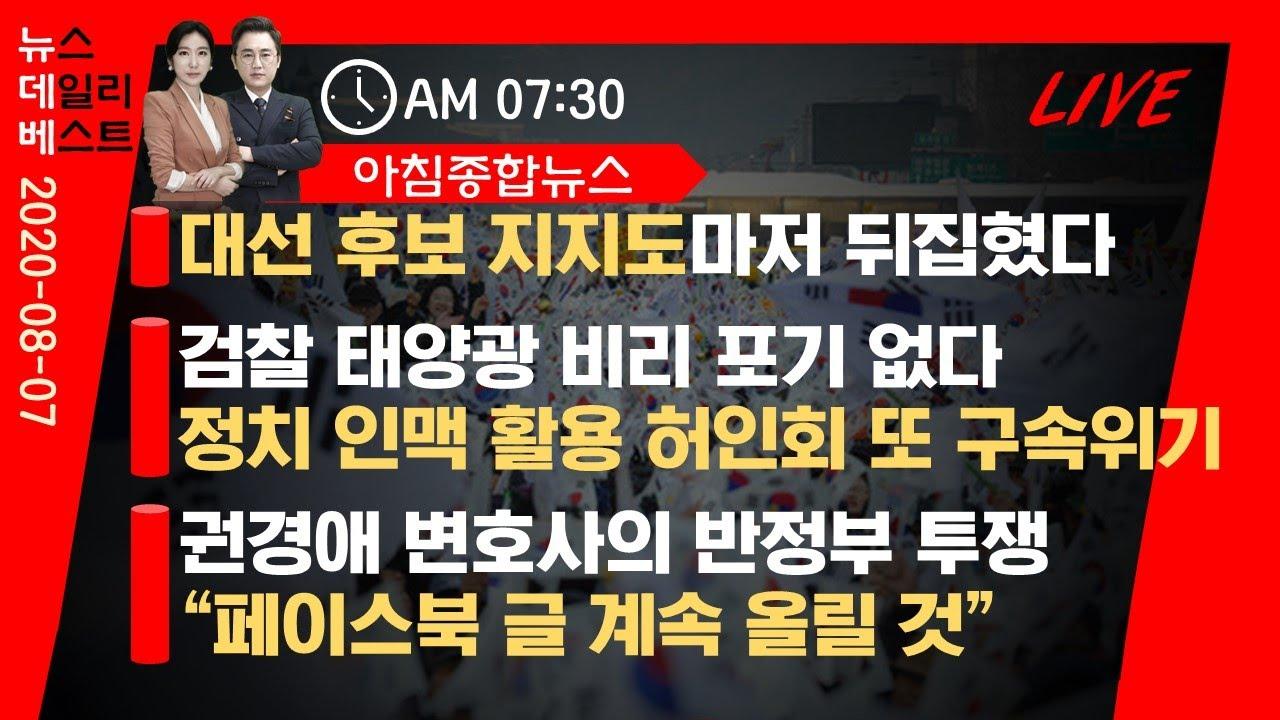 """8월7일(금) 봉하마을 근황 ㅣ 미국 """"중국을 중공으로 호칭…시진핑 호칭은?  ㅣ 윤희숙 의원의 선행"""