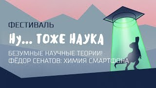 Фёдор Сенатов - Химия смартфона