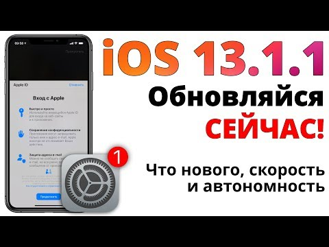 IOS 13.1.1 устанавливать ОБЯЗАТЕЛЬНО! Полный обзор БЕЗ ВОДЫ