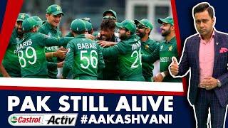 #CWC19: PAKISTAN still ALIVE   Castrol Activ #AakashVani