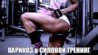 ВАРИКОЗ & СИЛОВОЙ ТРЕНИНГ