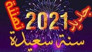 تهاني السنة الجديدة 2021 tahani sana jadida screenshot 5