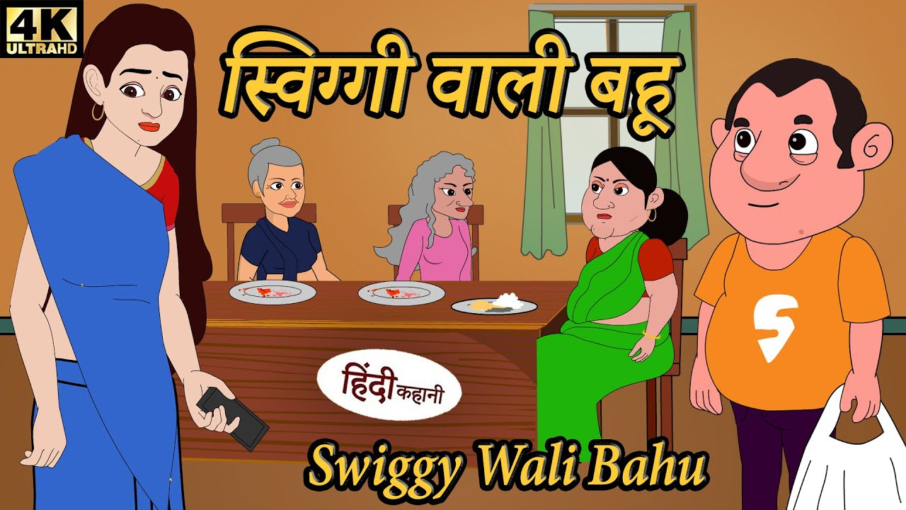 Swiggy वाली बहू- Bedtime Stories | Hindi Kahani | Moral Stories | Story  Time | Fairy Tales New Story